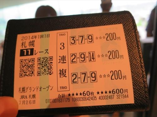 札幌競馬場GO20140726 (16)_R