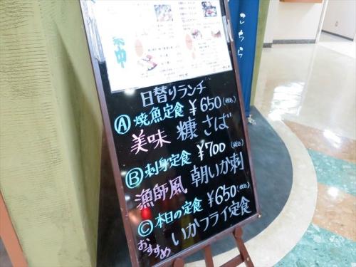 とれたて根室港 (6)_R