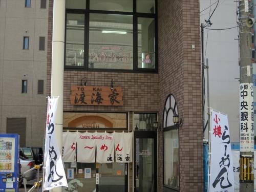 渡海家② (2)_R