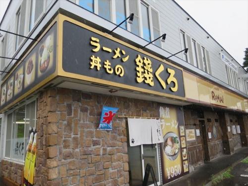 銭くろ (1)_R