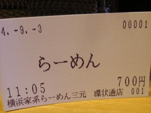 三元⑫ (2)_R