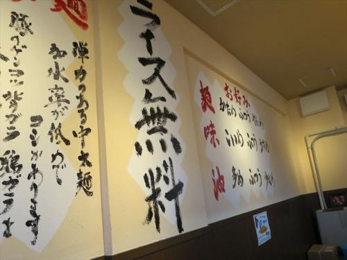 三元⑫ (6)_R