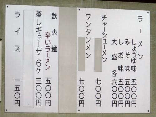 かつ平 (3)_R