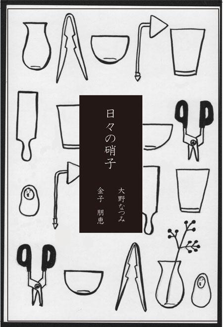 2014まいまい堂DM表(ラサンカ様)