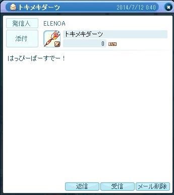 2014_07_12_21_13_41_000.jpg