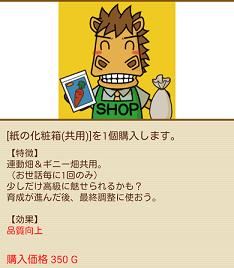 03紙の化粧箱-60