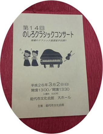 2014-3-2コンサート