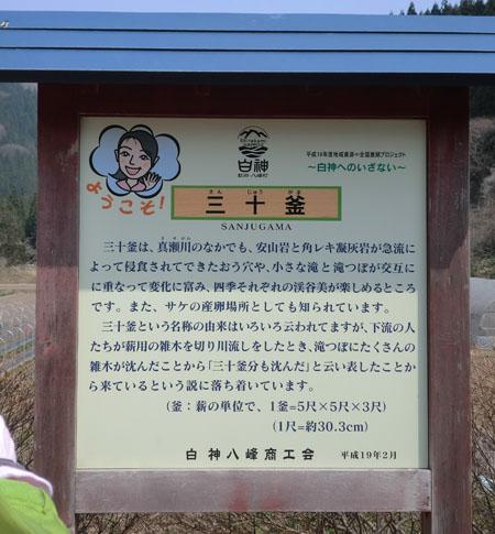 2014-4-27八森三十釜散策