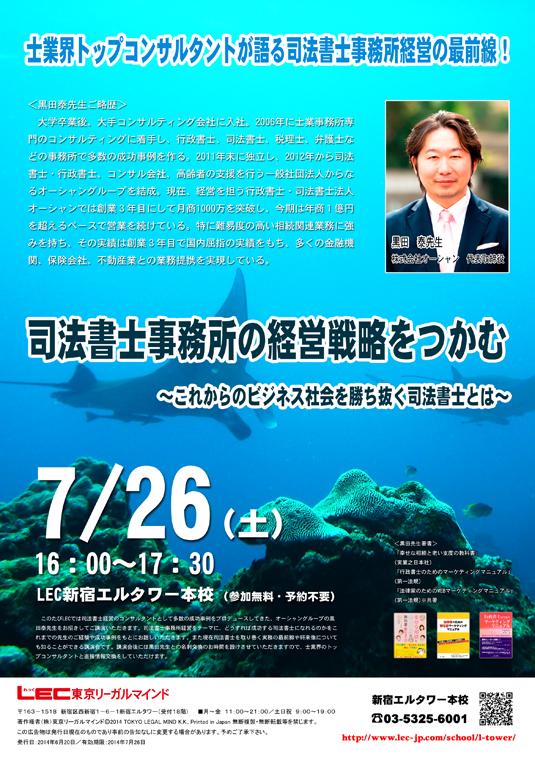 S黒田先生講演会1