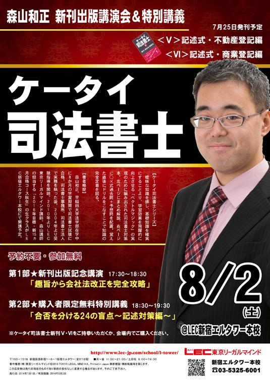ケータイ司法書士新刊記念イベントチラシ画像