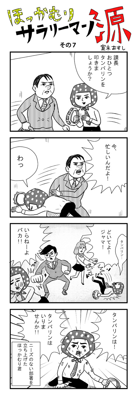 hokamuri007]
