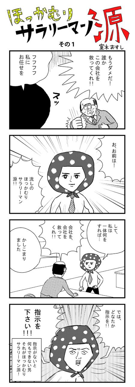 hokamuri001-2.jpg