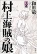 bk2014_murakami_m.jpg