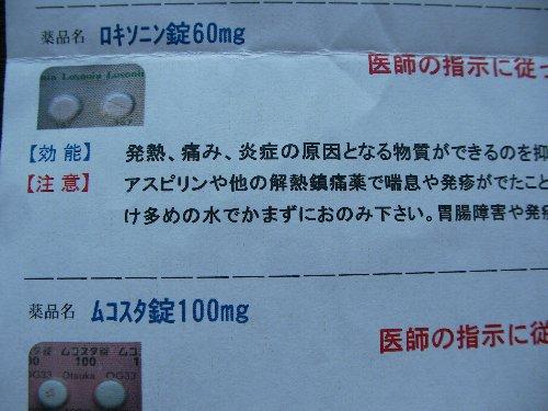 ロキソニン錠60mg③