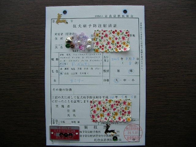 20140505狂犬病予防接種済証①