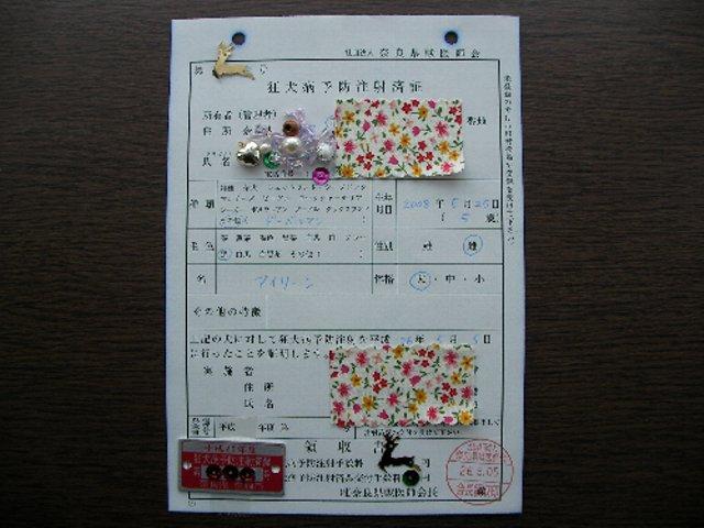 20140505狂犬病予防接種済証②