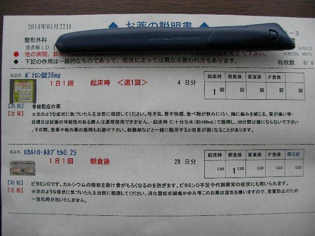 20140522お薬①