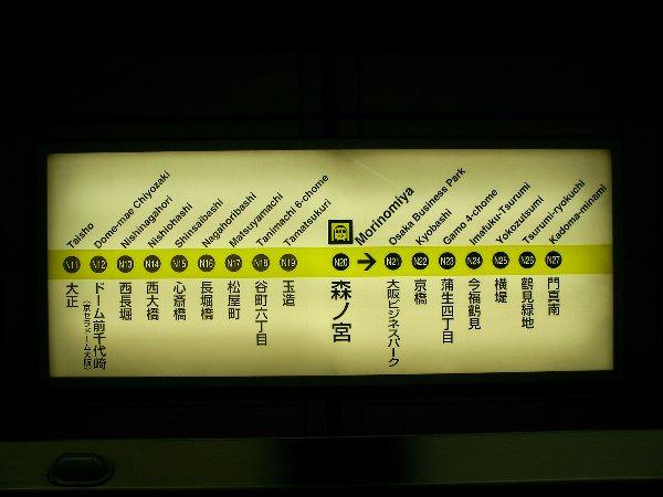 20140715スピッツ大阪城H④