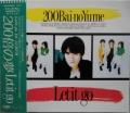 200倍の夢/Let it go