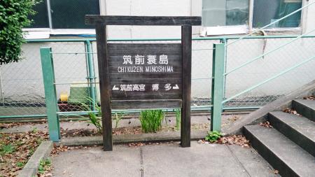 筑前簑島駅