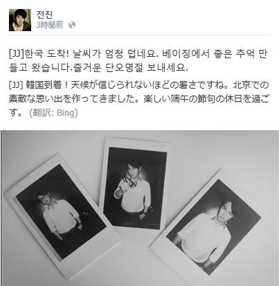 Baidu IME_2014-6-1_19-8-46