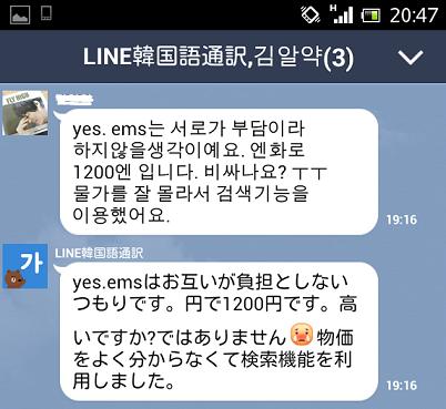 Screenshot_2014-07-01-20-47.png