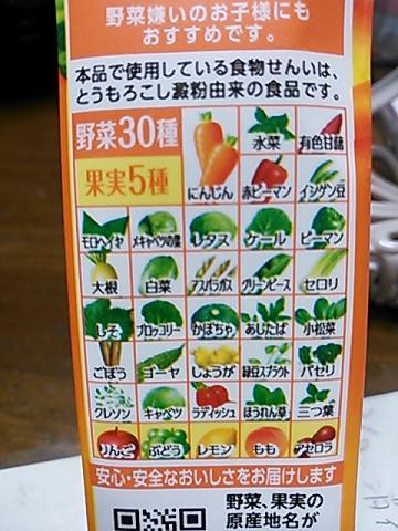 充実野菜 008