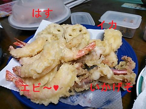 ふきのとう天ぷら 004