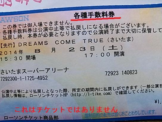 23日チケット 002