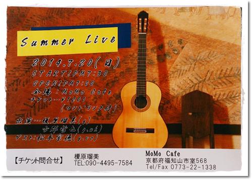 2014・7・20・サマーコンサート