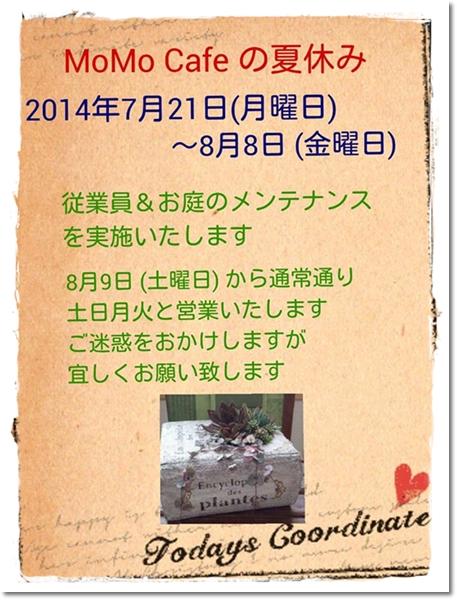 2014・7・5・お休みのお知らせ