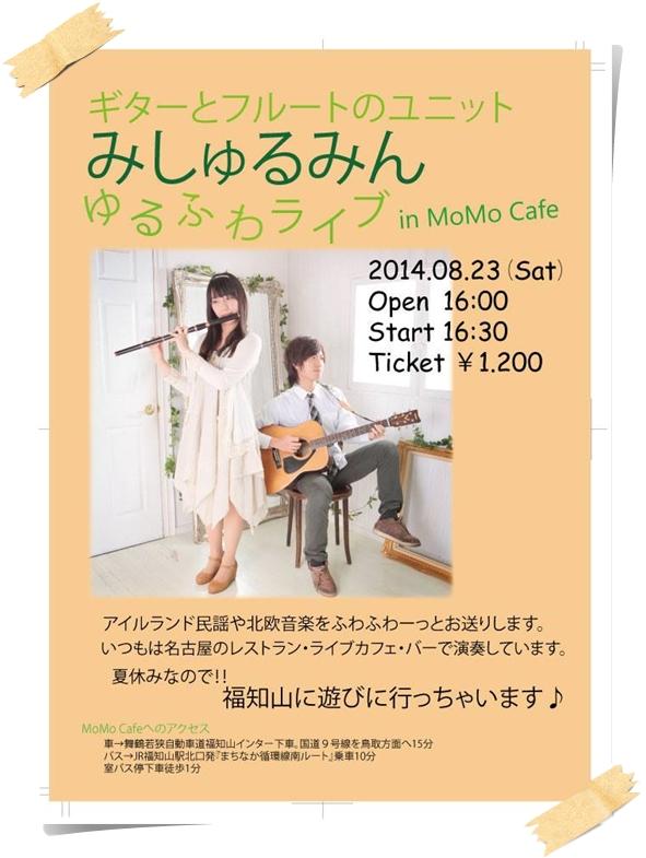 2014・8・23・ミシュルミンコンサート-2
