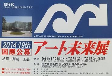 アート未来展