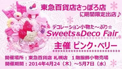 4月札幌店 告知用画像 (1)