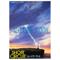 papermoon_etrs-0268a.jpg