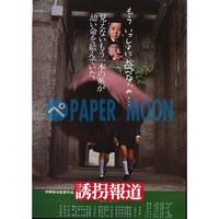 papermoon_etrs-0316.jpg