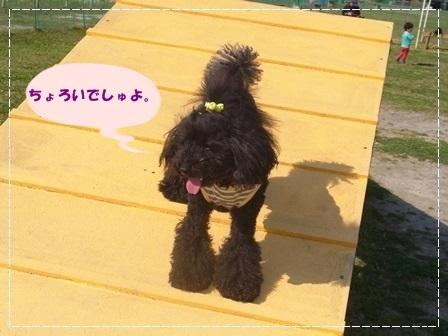 すろーぷ3