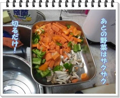 ざく切り野菜