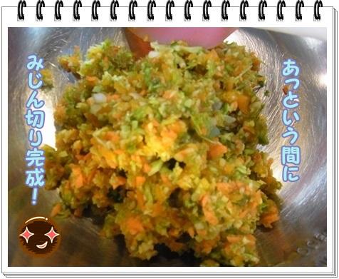 みじん切り野菜