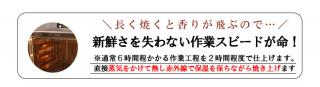 ホンダケーキ③