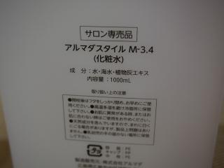 P8010018.jpg