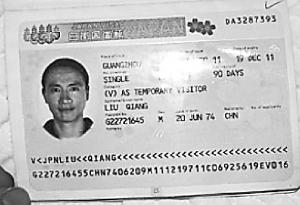 北京青年報掲載画像2