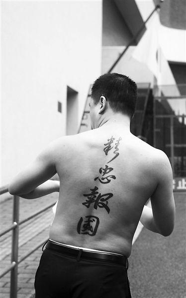 劉強の背中の文字