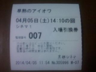 soujyuku no aiowa