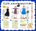 東京の服装