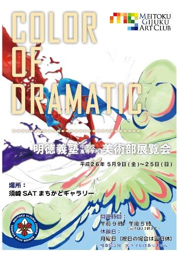 2014明徳展覧会ポスター