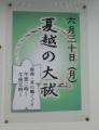 nasgoshi5