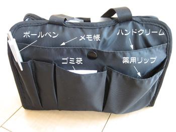 見開きバッグインバッグ