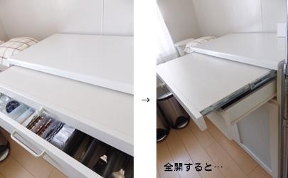 食器棚 引き出せる作業台