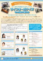 名古屋 オーガナイズイベント
